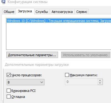 число процессоров - настройка Windows 10 для оптимизации - как ускорить компьютер - скриншот 22