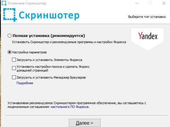 установка программы скриншотер