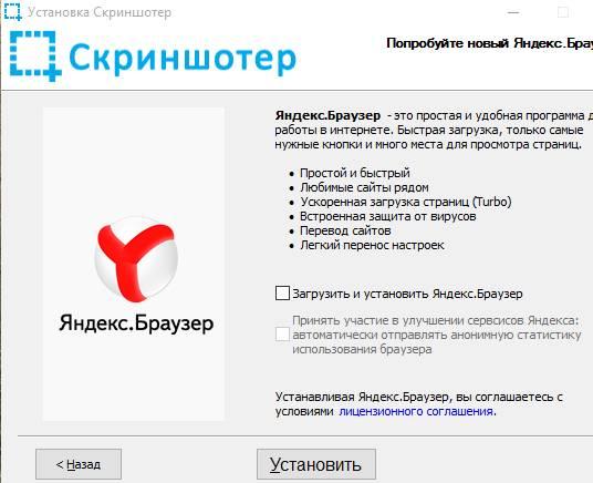 скриншоты - этап установки, элемент яндекс.браузер