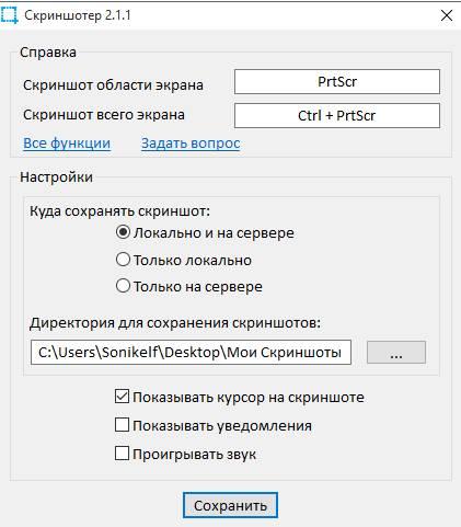 скриншотер - настройки для скриншотов
