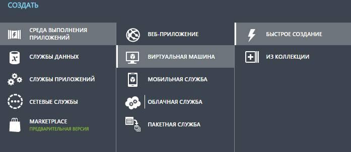создание виртуальной машины - Azure