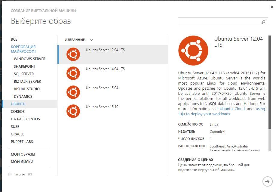 развертка сервера Azure - Linux