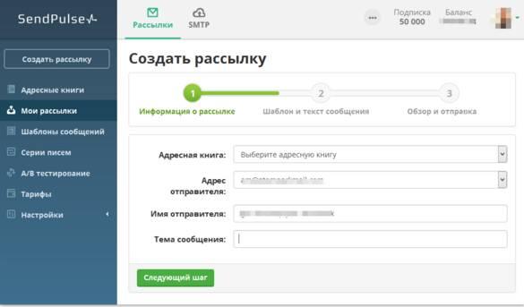создание рассылки sendpulse - статья, обзор, отзыв - скриншот 1