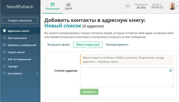 создание адресной книги в sendpulse - статья, обзор, отзыв - скриншот 2