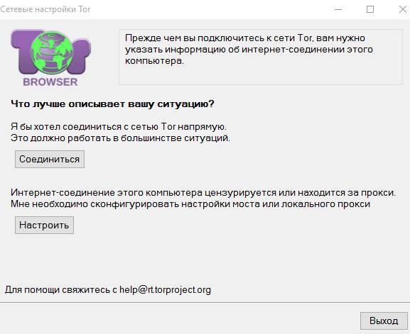 как в тор браузере сменить страну hydra2web