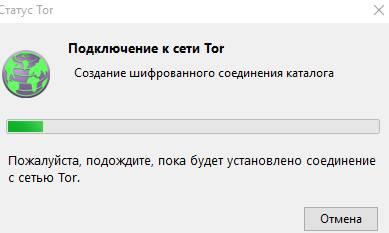 тор браузер - скриншот 4 - процесс соединения с сетью Tor