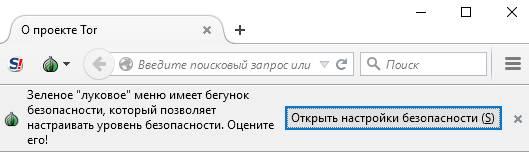 тор браузер - скриншот 5 - настройки безопасности в Tor browser