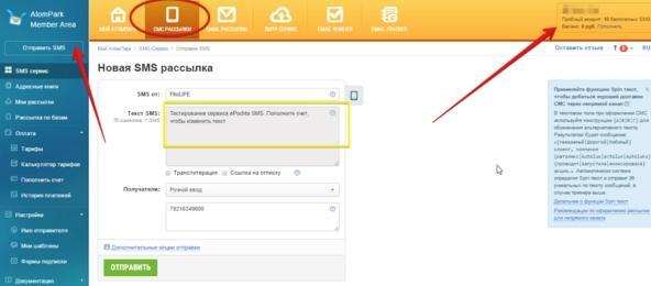 ePochta SMS – основные функции и возможности отправки смс – уведомлений