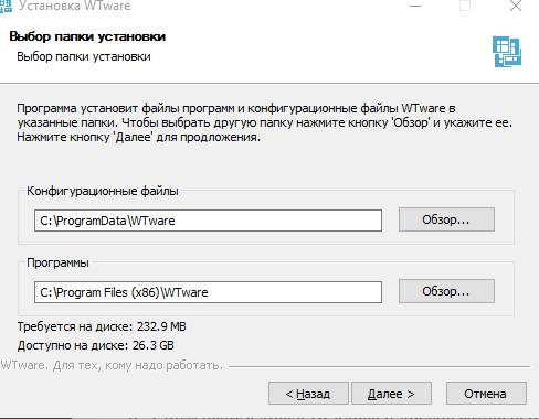 WTware - процесс установки