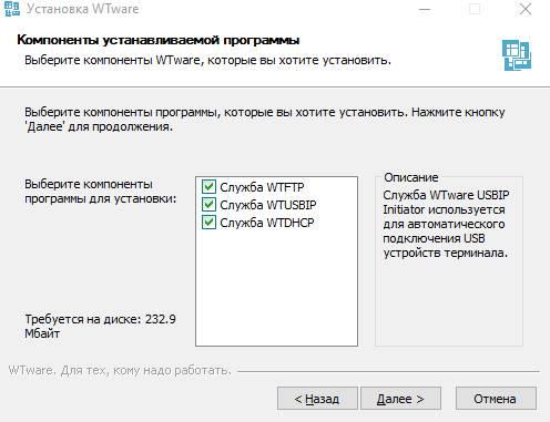 WTware - выбор служб для установки