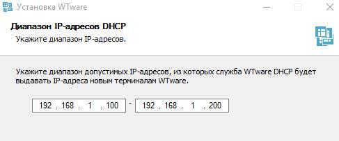 WTware - установка, диапазон IP-адресов для терминалов