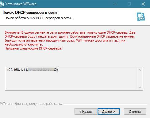 тонкий клиент - WTware - DHCP сервера