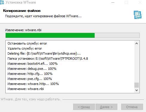 тонкий клиент - процесс установки WTware - окончание