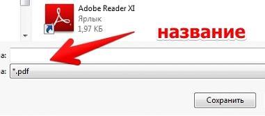 название файла после копирования - программа для сканера - скриншот 7