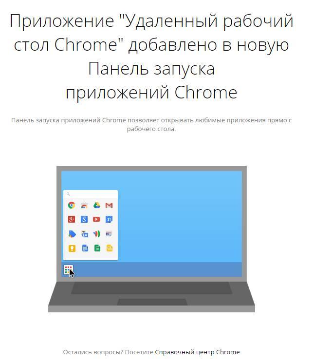 панель запуска приложений Chrome - удаленный рабочий стол