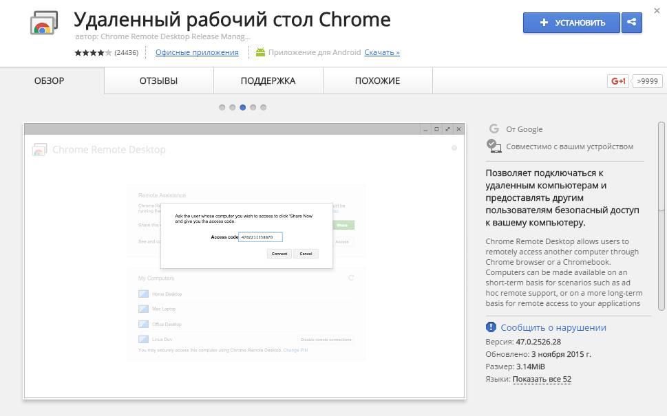 установка удаленного рабочего стола Google Chrome