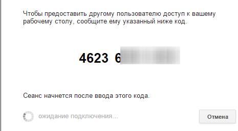 удаленный доступ по коду google chrome