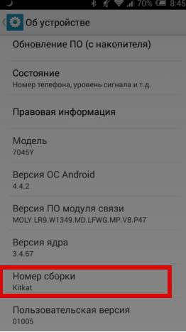 меню для разработчика в Android