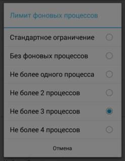 лимит фоновых процессов на Android