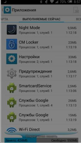 диспетчер задач в Android