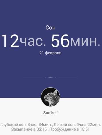 измерение сна и фаз сна в Xiaomi Mi Band 1S Pulse