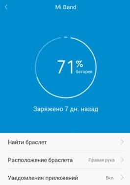 время заряда Xiaomi Mi Band 1S Pulse