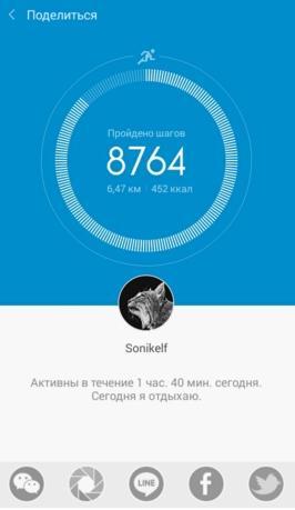 поделиться достижениями в Xiaomi Mi Band 1S Pulse