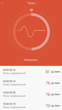измерение пульса в Xiaomi Mi Band 1S Pulse