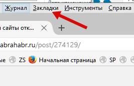где хранятся закладки в mozilla firefox - доступ из браузера