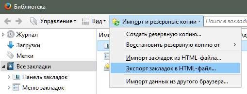 экспорт закладок в Firefox