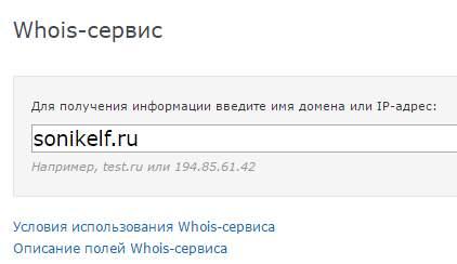 whois для домена