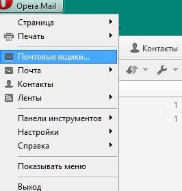 добавление почтовых ящиков в Opera Mail