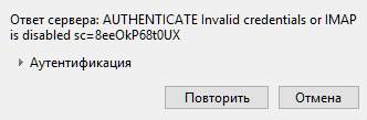 проблема opera mail authenticate