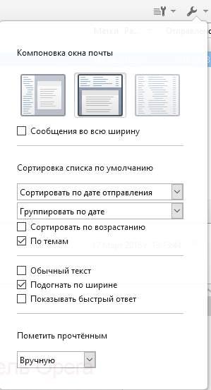 настройка визуального вида opera mail
