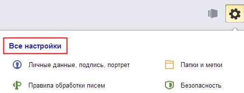настройка Яндекс.Почты и протокола IMAP в Opera Mail
