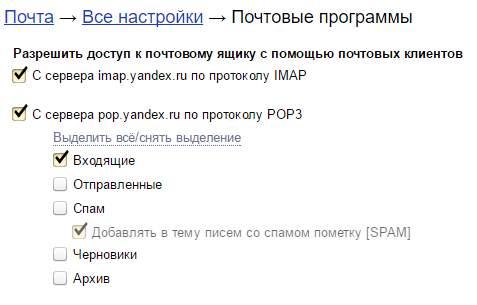 IMAP в Яндекс.Почта, включение