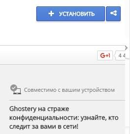 Ghostery расширение для безопасности и конфидициальности