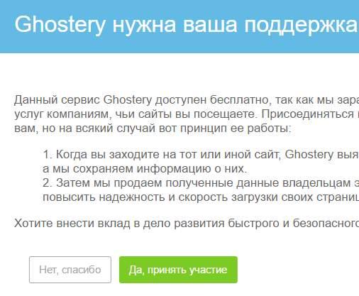 поддержка расширения Ghostery