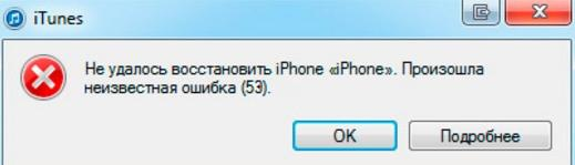 error 53 iphone - сообщение itunes