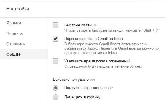 переход с gmail на inbox