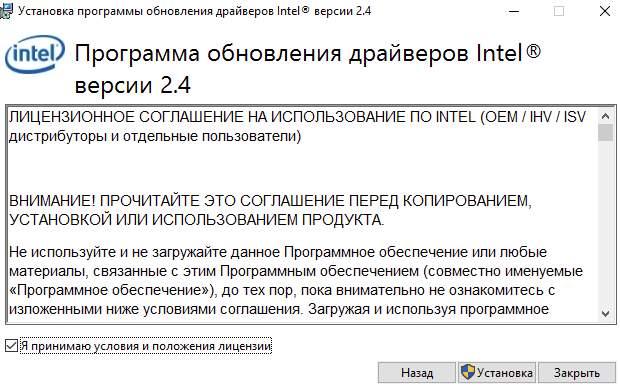 пользовательское соглашение intel hd igfxTray