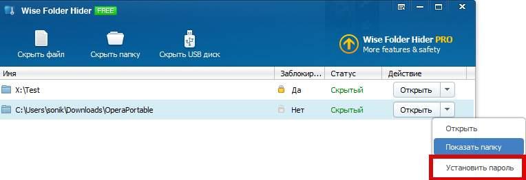 установить пароль на папку, инструкция через wise folder hider