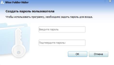 пароль для доступа в программу wise folder hider