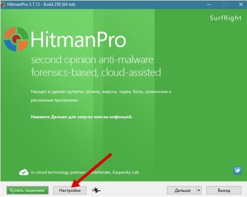 установка HitmanPro, первый этап