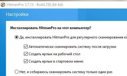 hitmanpro - выбор степени установки