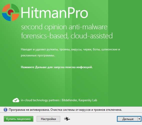 hitmanpro - установка + настройка + использование