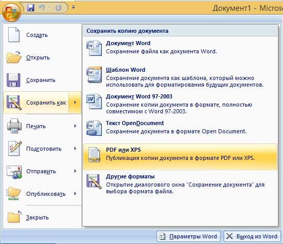 Сохранение документа в MS Word 2007
