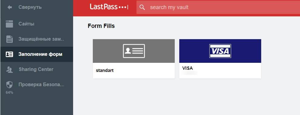 Генератор паролей Lastpass - скриншот 6 - Профили заполнения форм в LastPass