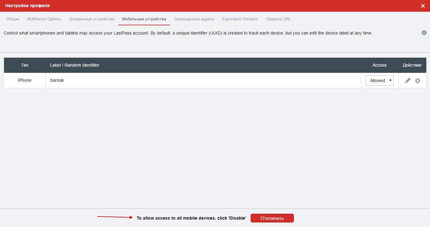 Генератор паролей Lastpass - скриншот 7 - Список доверенных мобильных устройств в LastPass