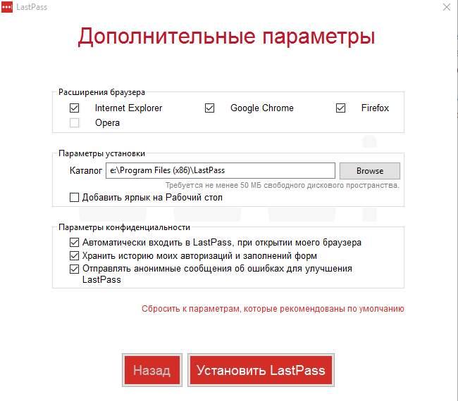 Генератор паролей Lastpass - установка - скриншот 1